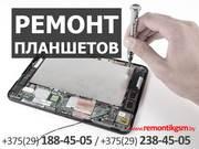 Ремонт планшетов в Минске. Быстро
